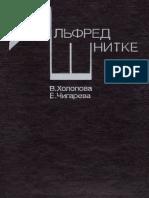 .Холопова В., Чигарева Т. Альфред Шнитке.
