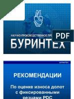 Код износа БиТа.pdf