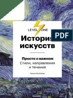 Алина Аксёнова –История искусств