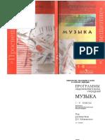 Studmed.ru_kabalevskiy-db-ruk-programmy-obscheobra