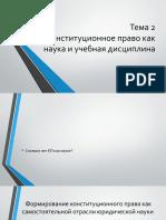 Тема 2. Конституционное право как наука и учебная дисциплина