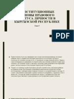 Тема 9 Конституционный статус личности