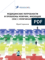 msm_ukr_med_issues_fin.pdf