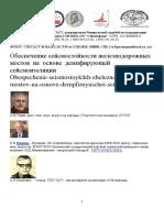Obespechenie Seismostoykikh Zheleznodorozhnikh Mostov Na Osnove Dempfiruyuschei Seismoizolyatsii 26 Str