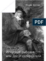 Uolton_I._Iskusnyiyi_Ryibolov_Ili_D.a6