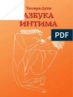 azbuka_intima._kak_pomoch_zhie_-_tamara_duka.pdf