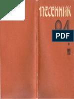 pesennik84