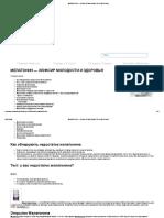 МЕЛАТОНИН — ЭЛИКСИР МОЛОДОСТИ И ЗДОРОВЬЯ.pdf