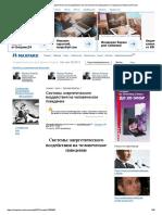 Системы энергетического воздействия на человеческое пов.pdf