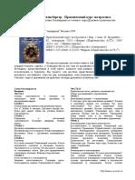 L_Retlisberger_Praktichesky_kurs_extrasensa