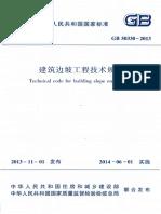 Gb 50330-2013 建筑边坡工程技术规范