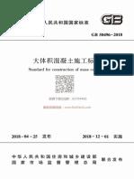 Gb 50496-2018 大体积混凝土施工标准