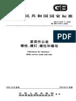 GB/T 3103.1-2011_紧固件公差