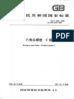 GB/T 5780-2000六角头螺栓 C级