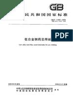 GB/T 17493-2008+低合金钢药芯焊丝