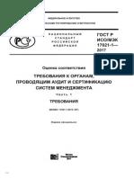 ГОСТ Р ИСО/МЭК 17021-1-2017