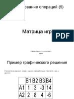 OpAna5_grafik
