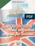 Английский для моряков - Арцыбашев И. П. - 2008.pdf