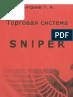 ТС Снайпер