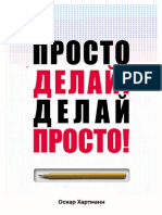just_do_NG_.pdf