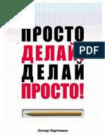 just_do_NG_.pdf