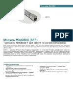 DS_DGS-712_RUS