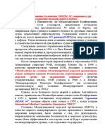 1 Прилож I  23.10. 17.doc