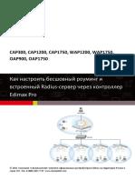 nastroika_rominga_EdimaxPro.pdf