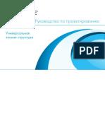 Проектирование_Универсальной_зонной_структуры11_СКС