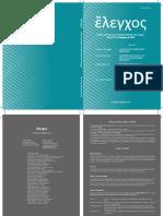 Elenkhos-6 (1).pdf