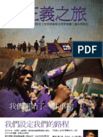 SEIU ULTCW Annual Report 2010 (Chinese)