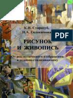 Starodub_K_I__Evdokimova_N_A_-_Risunok_i_zhivo.pdf