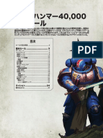 Warhammer 40000 9th Edition Core Rule Japanese