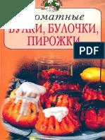 Ароматные булки, булочки, пирожки.pdf