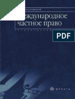 Boguslavskiy_M_M_Mezhdunarodnoe_chastnoe_pravo.pdf