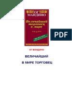 Ог Мандино - Величайший торговец в мире - 2008.pdf