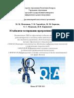Юзабилити-тестирование программного обеспечения.pdf