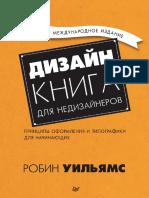 №10. Робин Уильямс - Дизайн. Книга для недизайнеров.pdf
