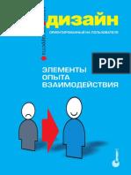 Веб-дизайн - книга Джесса Гарретта. Элементы опыта взаимодействия.pdf