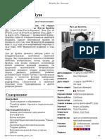 Де Бройль, Луи — Википедия
