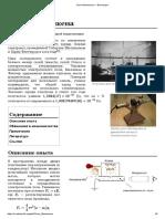 Опыт Милликена — Википедия.pdf