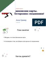 Презентация для онлайн-занятия 04072020.pdf