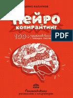 Neyrokopirayting pdf