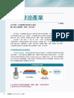 原油分餾.pdf