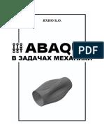 Яхно Б.О. (2011) - Abaqus в задачах механики