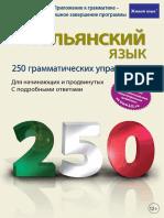 250 грамматических упражнений по итальянскому