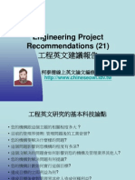 Engineering Project Recommendations(21)