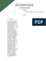 polnoe-sobranie-stihotvoreniy