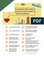 Chek-list-po-Poisku-kontrakta-zarubezhom