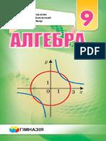 9_a_m_2017_ru.pdf